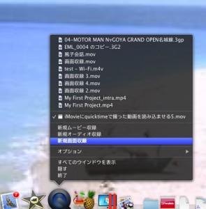 quickTimePlayer画面キャプチャ