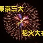 東京三大花火大会