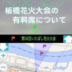 いたばし花火大会と戸田橋花火大会の有料席の値段と場所とプログラムを比較する アイキャッチ