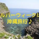 シルバーウィークの旅行は沖縄へ!おすすめのスポットと相場を紹介! のコピー