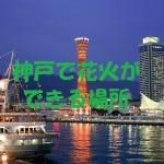 神戸で花火ができる場所