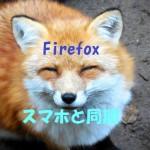 firefoxのブックマークをスマホと同期する方法 iPhoneを例に説明! - コピー