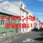 アイスランド,治安,ランキング,日本,理由