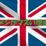 イギリス料理,まずい,理由,レシピ,海外の反応