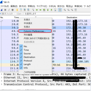 wireshark 時間