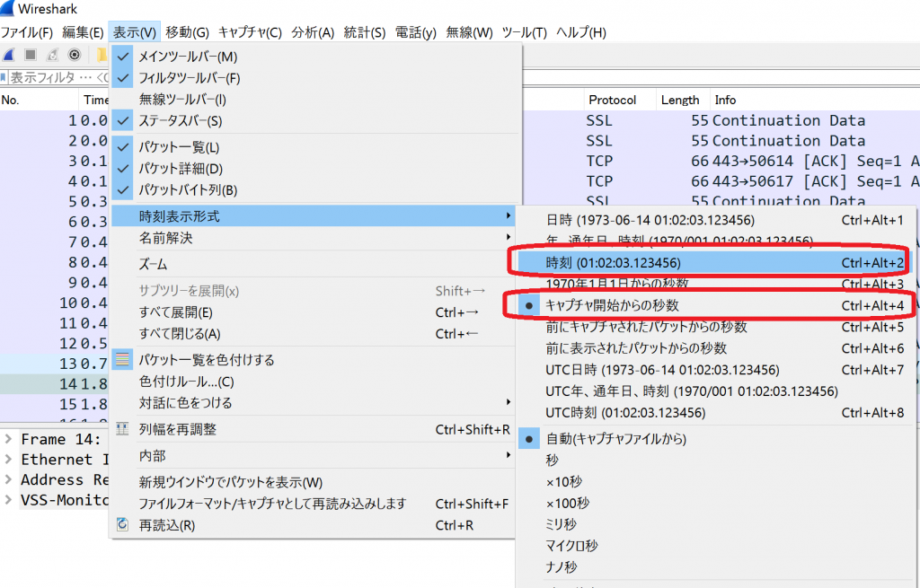 wireshark 時間4