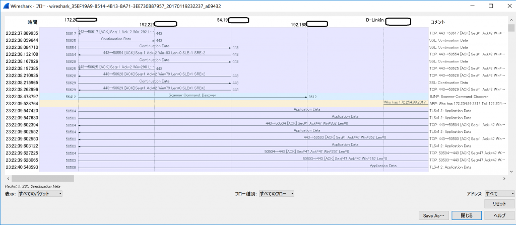 wireshark 時間7