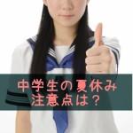 chuugakusei-natuyasumi-chuuiten