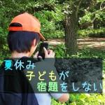 natusyasumi-kodomo-syukudai
