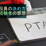 PTA-yakuin-kimekata-keikennsya-kansou