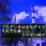 ramadan-mizumodame
